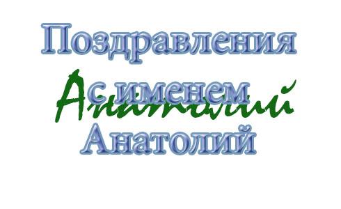День имени анатолий поздравления